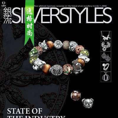 Silver Styles 香港银流银饰品设计杂志6月号N1606