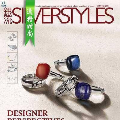 Silver Styles 香港银流银饰品设计杂志9月号N1609