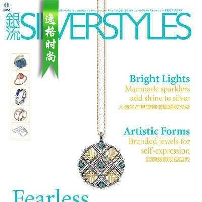 Silver Styles 香港银流银饰品设计杂志2月号N1702