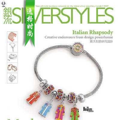 Silver Styles 香港银流银饰品设计杂志5月号N1705