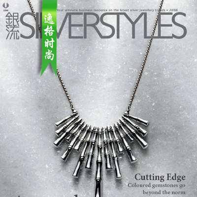Silver Styles 香港银流银饰品设计杂志6月号N1706