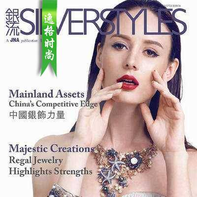Silver Styles 香港银流银饰品设计杂志9月号N1709