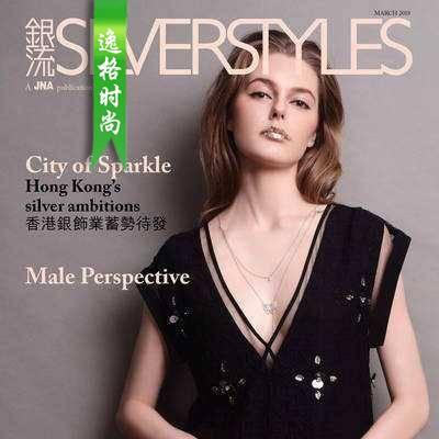 Silver Styles 香港银流银饰品设计杂志3月号N1803