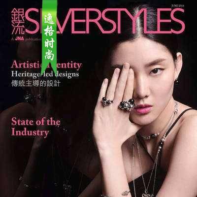 Silver Styles 香港银流银饰品设计杂志6月号N1806
