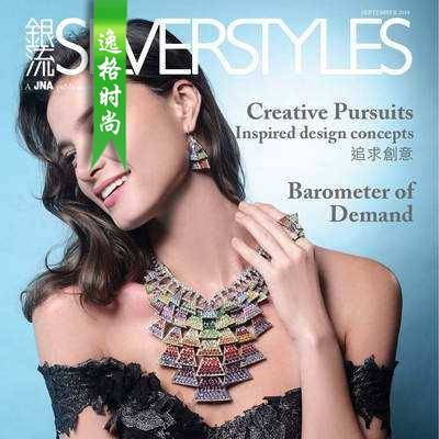 Silver Styles 香港银流银饰品设计杂志9月号N1809