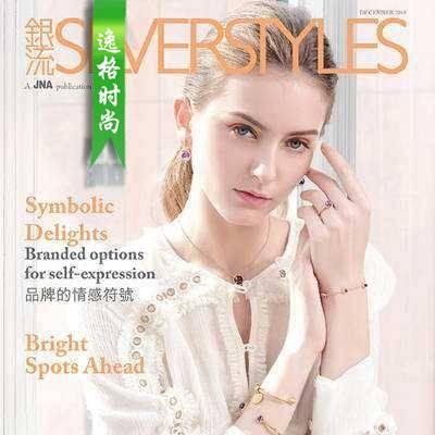 Silver Styles 香港银流银饰品设计杂志12月号N1812