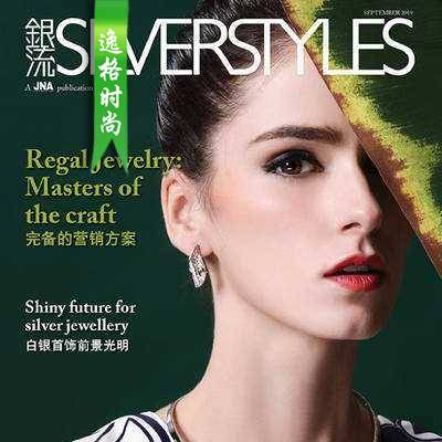 Silver Styles 香港银流银饰品设计杂志9号N1909