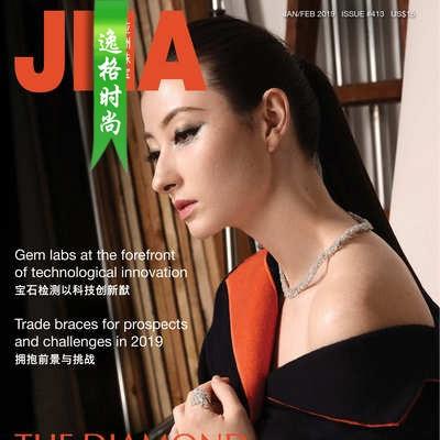 JNA 香港亚洲珠宝专业杂志N1901