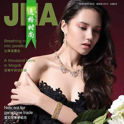JNA 香港亚洲珠宝专业杂志N1903
