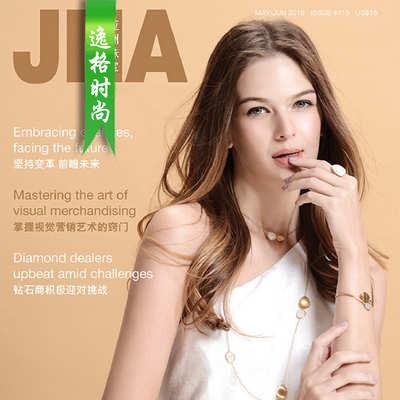 JNA 香港亚洲珠宝专业杂志N1905