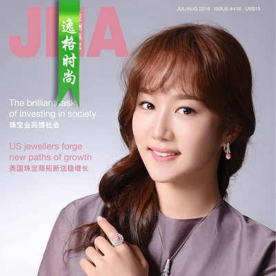 JNA 香港亚洲珠宝专业杂志N1907