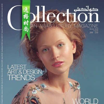 COLLECTION 阿拉伯珠宝首饰设计杂志冬季号N82
