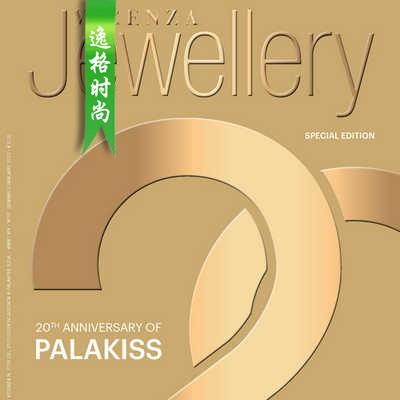 VJ 意大利维琴察珠宝首饰设计杂志春夏号 N2003