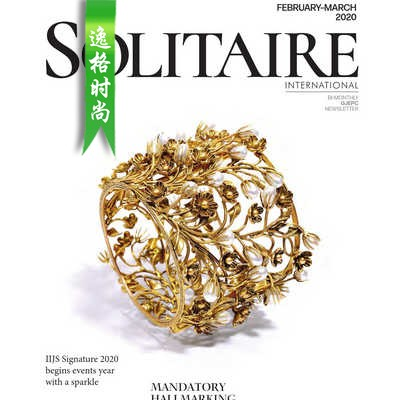 Solitaire IN 印度珠宝配饰流行趋势先锋2-3月号N2003