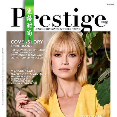 Prestige 比利时珠宝首饰专业杂志2020春季号N1