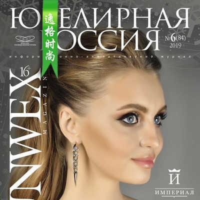 Junwex 俄罗斯珠宝首饰杂志11-12月号 N84