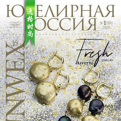 Junwex 俄罗斯珠宝首饰杂志1-2月号 N85
