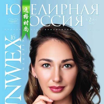 Junwex 俄罗斯珠宝首饰杂志3-4月号 N86