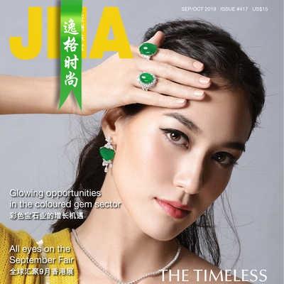 JNA 香港亚洲珠宝专业杂志9-10月号N1910