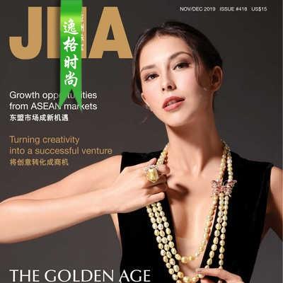 JNA 香港亚洲珠宝专业杂志11-12月号N1912