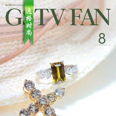 GSTV 日本专业珠宝首饰杂志8月号 N1908