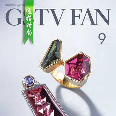 GSTV 日本专业珠宝首饰杂志9月号 N1909