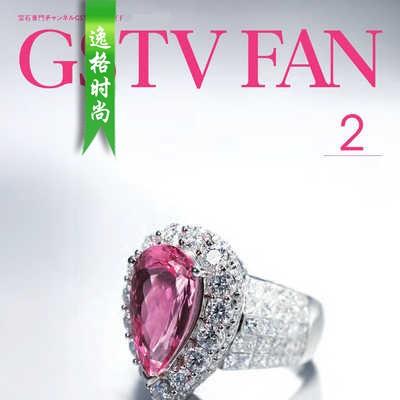 GSTV 日本专业珠宝首饰杂志2月号 N2002