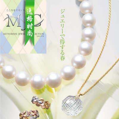 MJC 日本女性K金珠宝珍珠饰品杂志春季号 V15