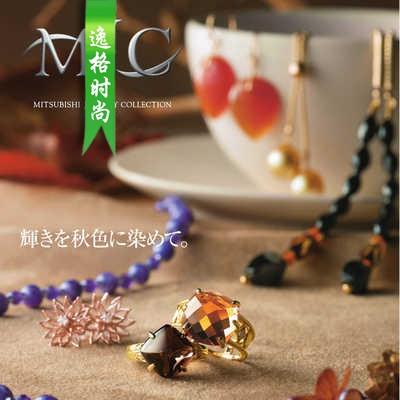 MJC 日本女性K金珠宝珍珠饰品杂志秋季号 V18