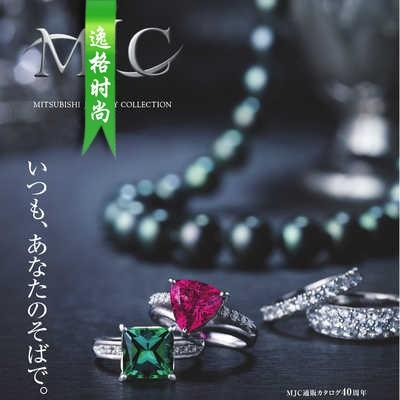 MJC 日本女性K金珠宝珍珠饰品杂志冬季号 V18