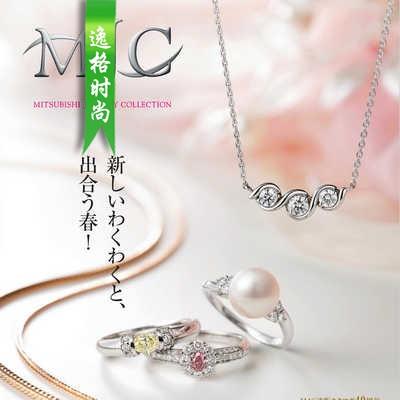 MJC 日本女性K金珠宝珍珠饰品杂志春季号 V19