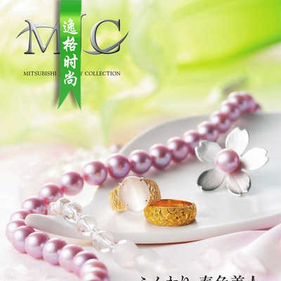 MJC 日本女性K金珠宝珍珠饰品杂志春季号 V20