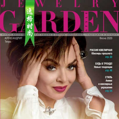 Jewelry Garden 俄罗斯专业珠宝杂志春季号 N2004
