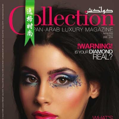 COLLECTION 阿拉伯珠宝首饰设计杂志春季号N83