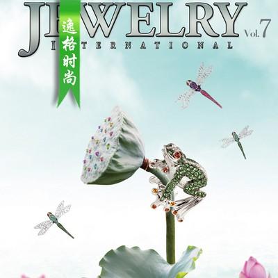 Jewelry Int 香港高级珠宝专业杂志 V7