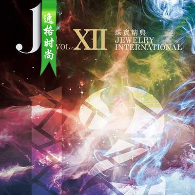Jewelry Int 香港高级珠宝专业杂志 V12