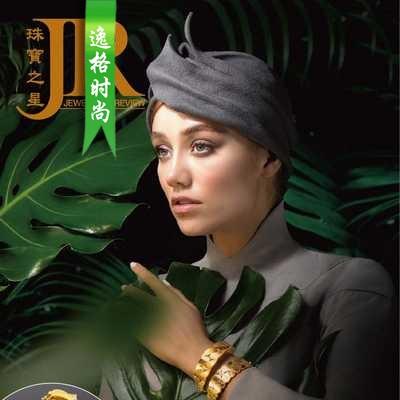 JR 香港专业珠宝首饰杂志12月号 N194