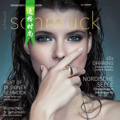 Schmuck 德国专业珠宝杂志4月号 N2004