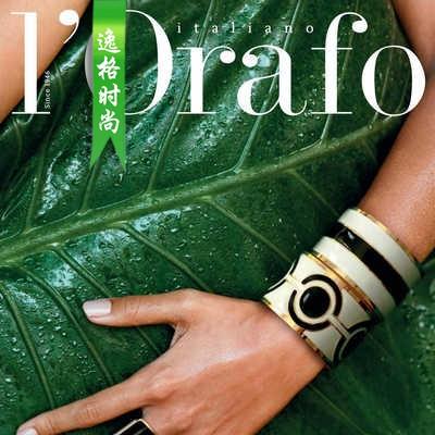 L'Orafo 意大利专业珠宝首饰杂志5-7月号 N2007