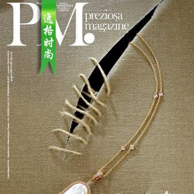 Preziosa 意大利专业珠宝首饰配饰杂志夏季号 N2006
