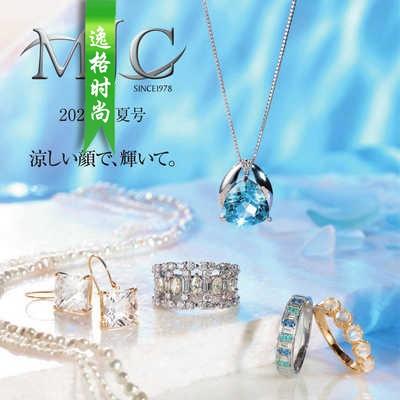 MJC 日本女性K金珠宝珍珠饰品杂志夏季号 V20