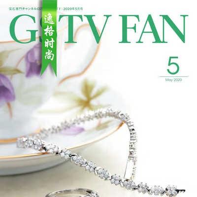 GSTV 日本专业珠宝首饰杂志5月号 N2005