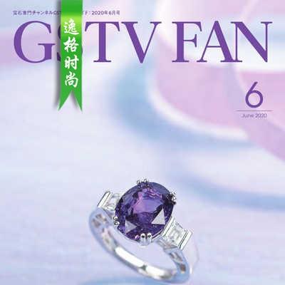 GSTV 日本专业珠宝首饰杂志6月号 N2006