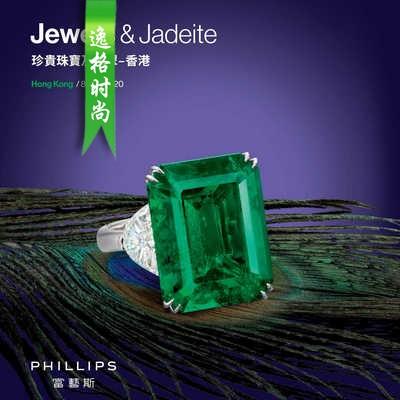 Phillips 英国珠宝设计专业杂志7月号 N2007
