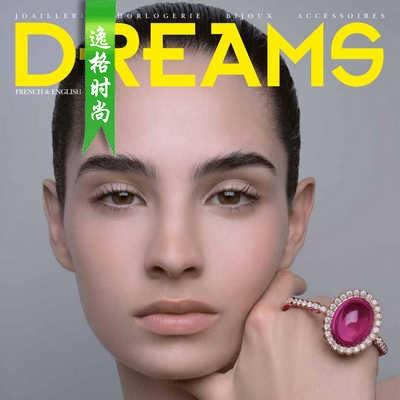 DREAMS 法国女性珠宝配饰专业杂志7月号 N2007