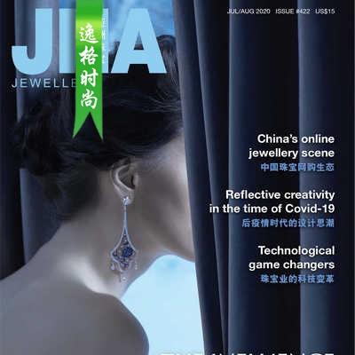 JNA 香港亚洲珠宝专业杂志7-8月号N2008