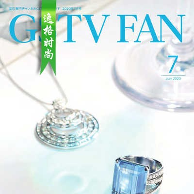 GSTV 日本专业珠宝首饰杂志7月号 N2007