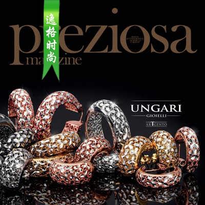 Preziosa 意大利专业珠宝首饰配饰杂志秋冬号N2009