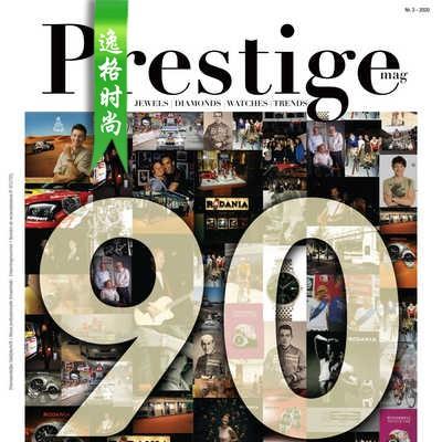 Prestige 比利时珠宝首饰专业杂志秋季号N3-20