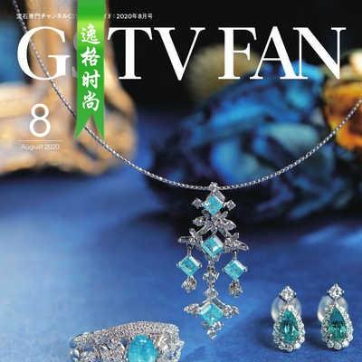 GSTV 日本专业珠宝首饰杂志8月号 N2008